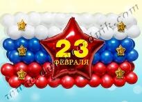 000865  ПАННО  ИЗ ШАРОВ  - 23 ФЕВРАЛЯ ТРИКОЛОР СО ЗВЕЗДАМИ