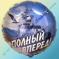 300146 ШАР-ФОЛЬГА С ГЕЛИЕМ КРУГ 45 СМ - ПОЛНЫЙ ВПЕРЕД